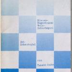 TAKAKO SAITO, Blaues-Regenbogen-Wein-Schachspiel, 1982 [Edition Hundertmark]